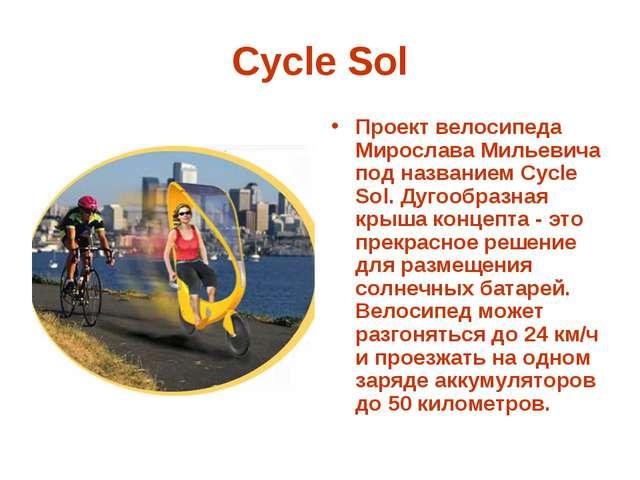 Cycle Sol Проект велосипеда Мирослава Мильевича под названием Cycle Sol. Дуго...