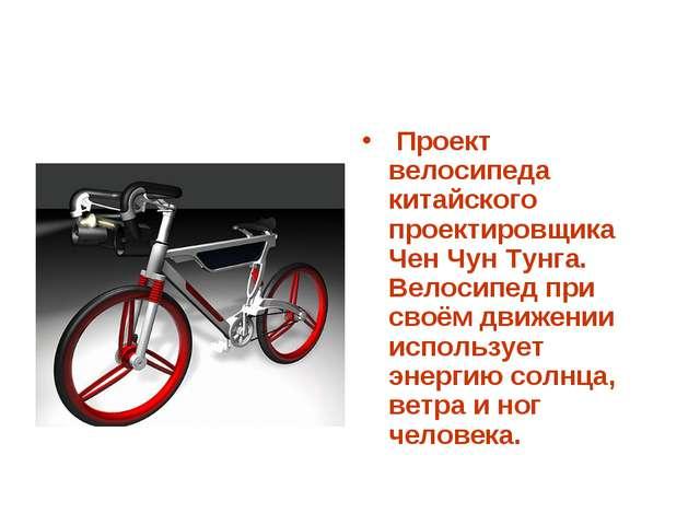 Проект велосипеда китайского проектировщика Чен Чун Тунга. Велосипед при сво...
