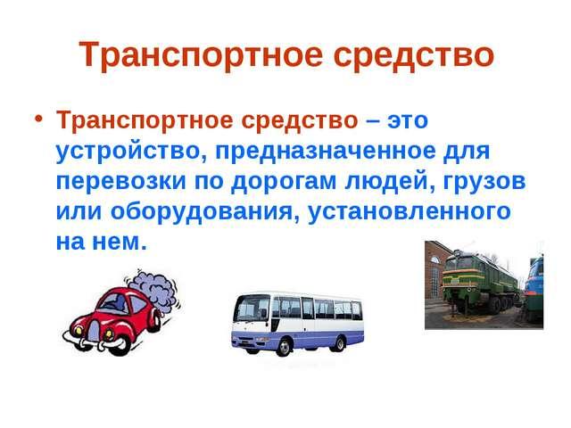 Транспортное средство Транспортное средство – это устройство, предназначенное...