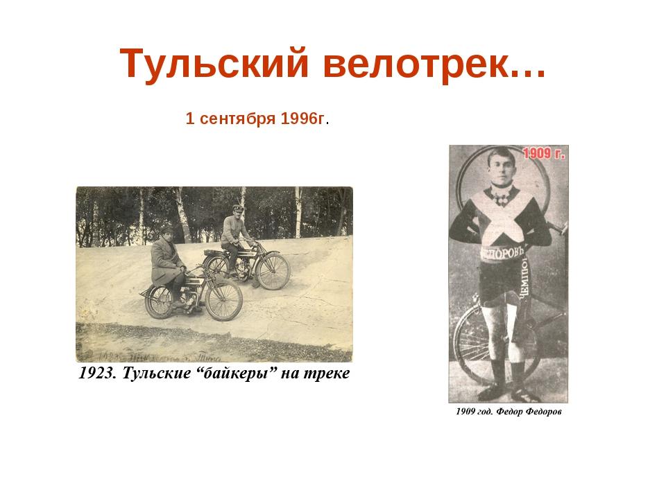 Тульский велотрек… 1 сентября 1996г.