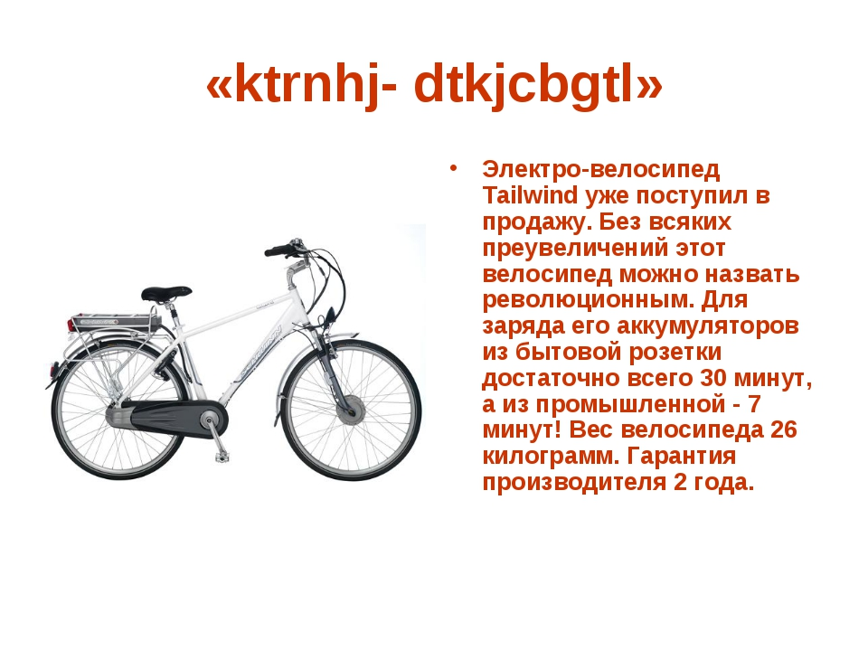 «ktrnhj- dtkjcbgtl» Электро-велосипед Tailwind уже поступил в продажу. Без вс...