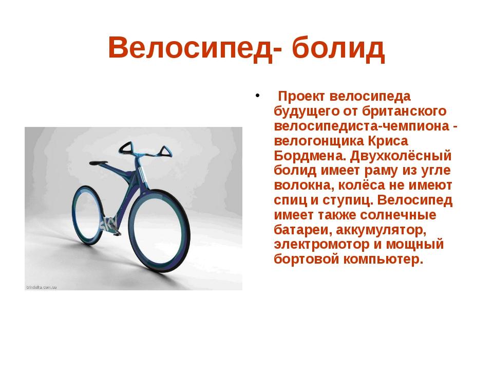 Велосипед- болид Проект велосипеда будущего от британского велосипедиста-чем...