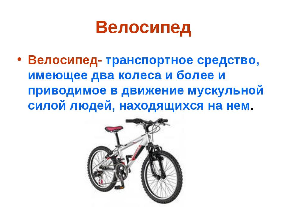 Велосипед Велосипед- транспортное средство, имеющее два колеса и более и прив...
