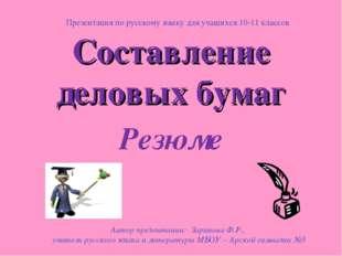 Составление деловых бумаг Резюме Автор презентации: Зарипова Ф.Р., учитель ру