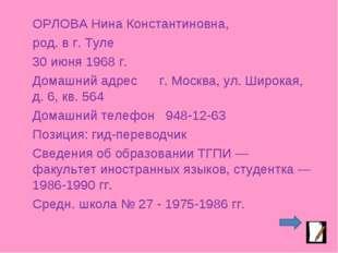 ОРЛОВА Нина Константиновна, род. в г. Туле 30 июня 1968 г. Домашний адрес г.