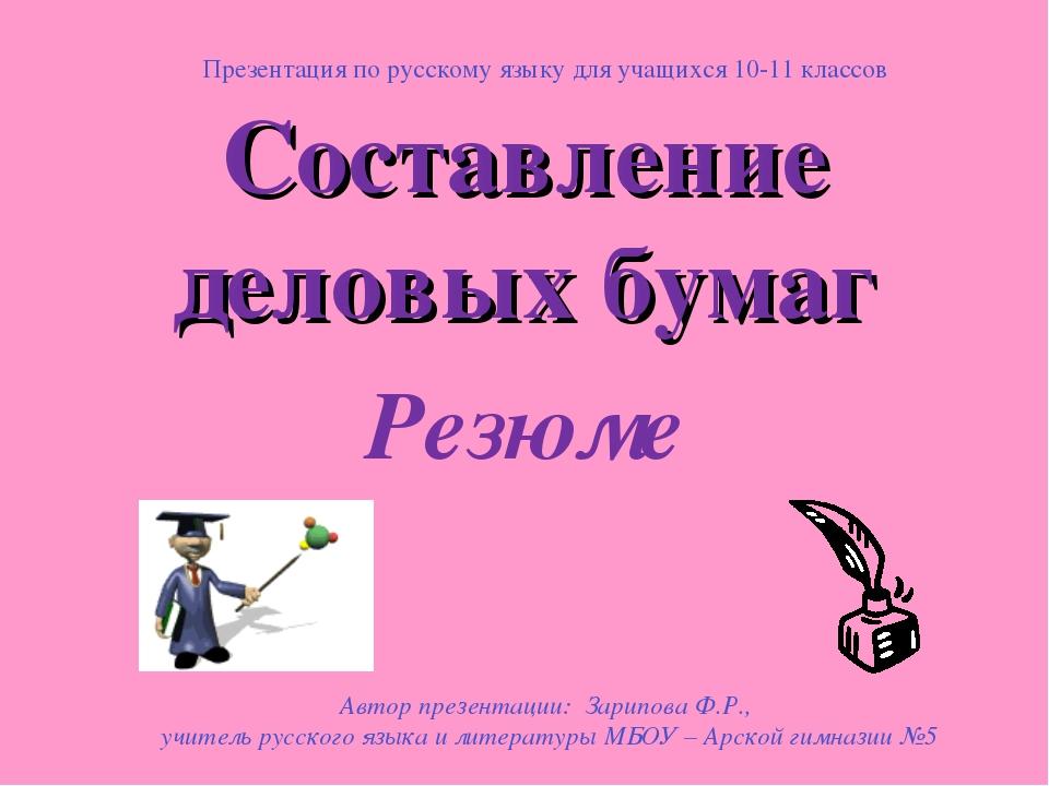 Составление деловых бумаг Резюме Автор презентации: Зарипова Ф.Р., учитель ру...