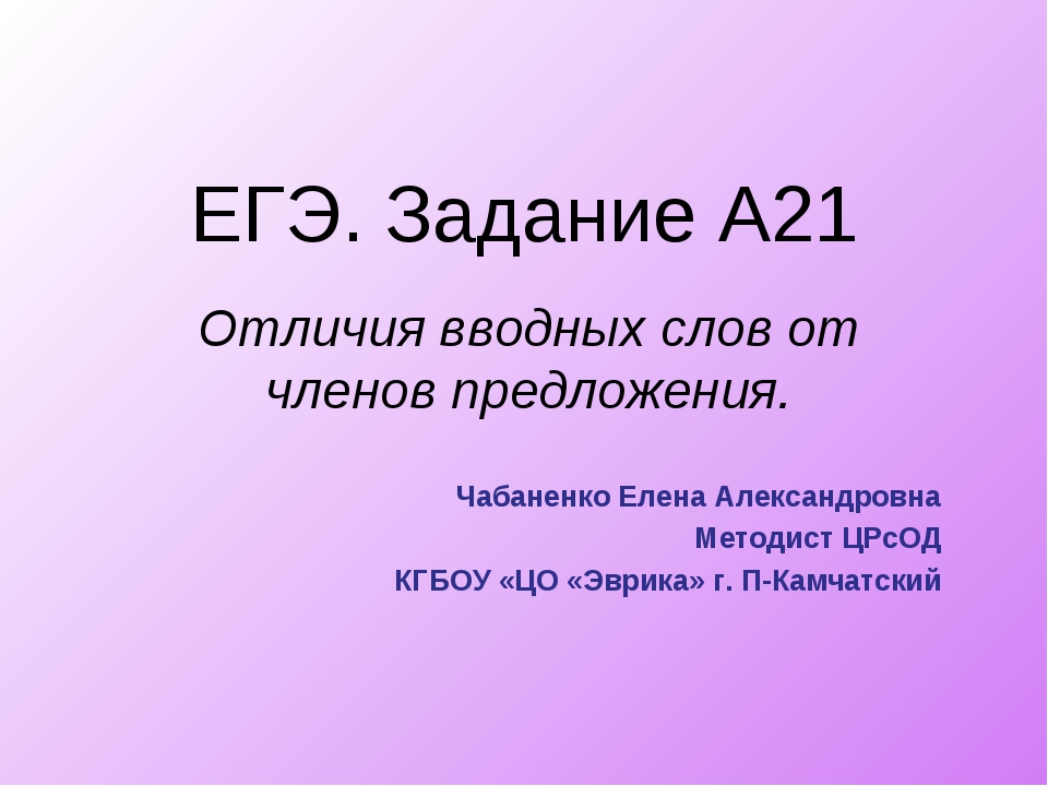 ЕГЭ. Задание А21 Отличия вводных слов от членов предложения. Чабаненко Елена...