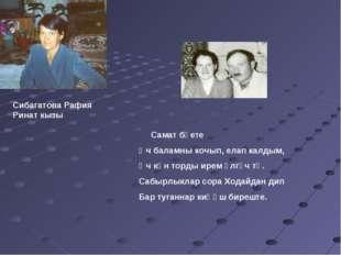 Сибагатова Рафия Ринат кызы Самат бәете Өч баламны кочып, елап калдым, Өч көн