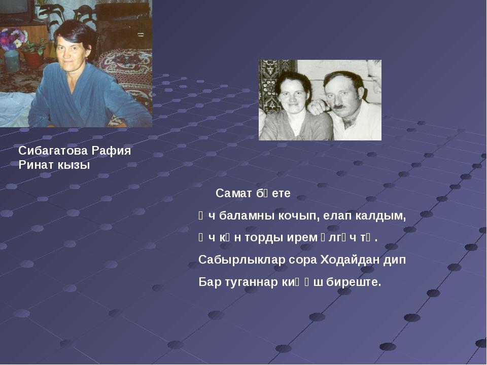 Сибагатова Рафия Ринат кызы Самат бәете Өч баламны кочып, елап калдым, Өч көн...