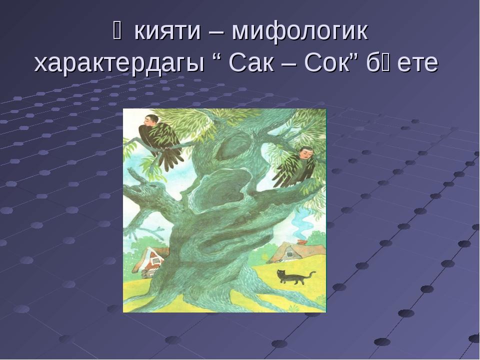 """Әкияти – мифологик характердагы """" Сак – Сок"""" бәете"""