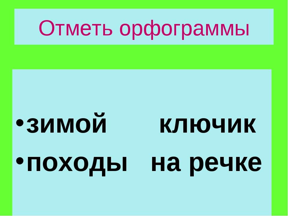 Отметь орфограммы зимой ключик походы на речке