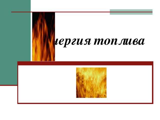 Энергия топлива