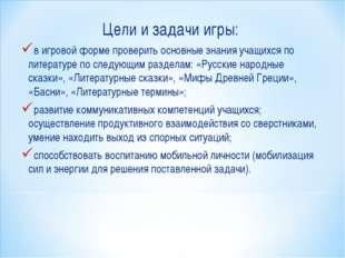 Цели и задачи игры: в игровой форме проверить основные знания учащихся по лит