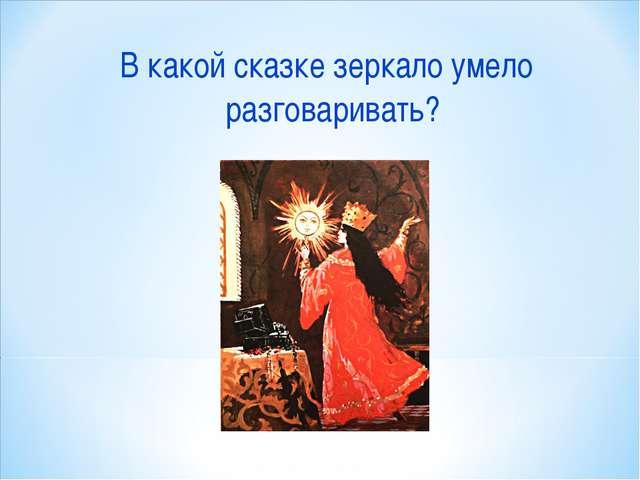 В какой сказке зеркало умело разговаривать?