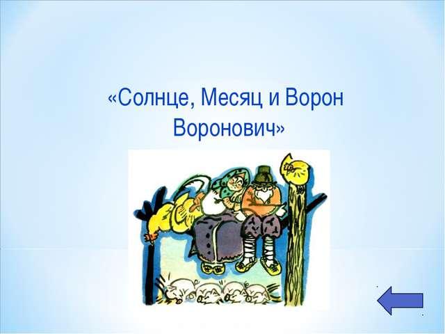 «Солнце, Месяц и Ворон Воронович»