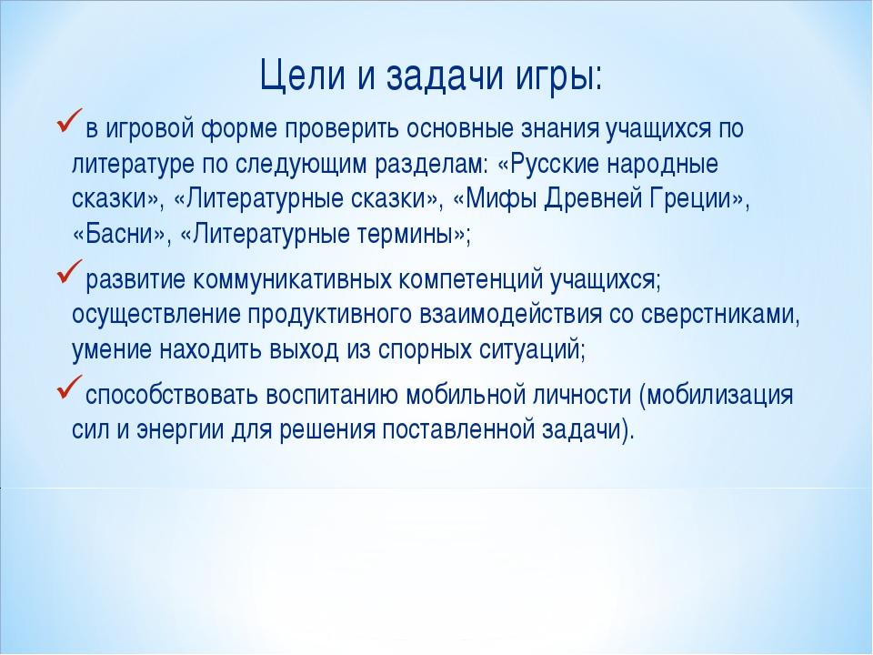 Цели и задачи игры: в игровой форме проверить основные знания учащихся по лит...