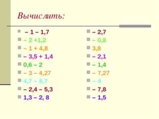Вычислить: – 1 – 1,7 – 2 +1,2 – 1 + 4,8 – 3,5 + 1,4 0,6 – 2 – 3 – 4,27 4,7 –