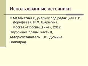 Использованные источники Математика 6, учебник под редакцией Г.В. Дорофеева,