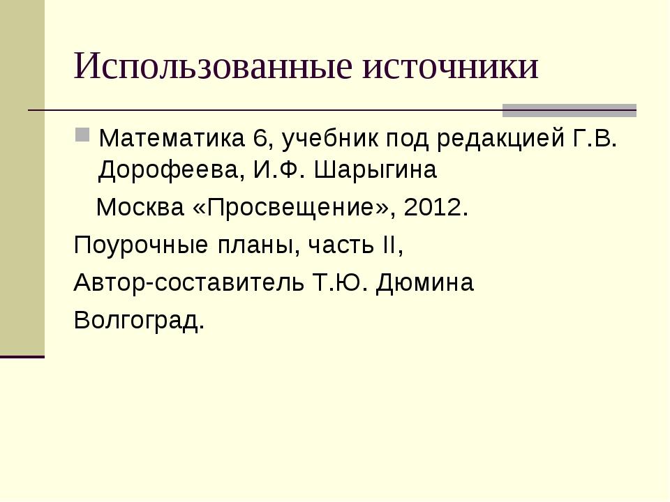 Использованные источники Математика 6, учебник под редакцией Г.В. Дорофеева,...