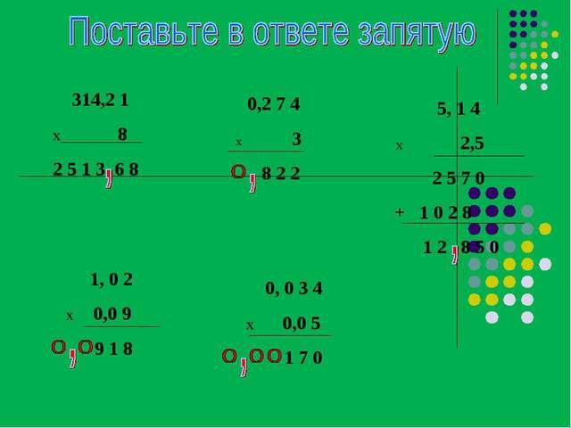 314,2 1 X 8 2 5 1 3 6 8 0,2 7 4 X 3 8 2 2 5, 1 4 X 2,5 2 5 7 0 + 1 0 2 8 1 2...