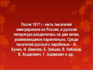После 1917 г. часть писателей эмигрировала из России, и русская литература ра