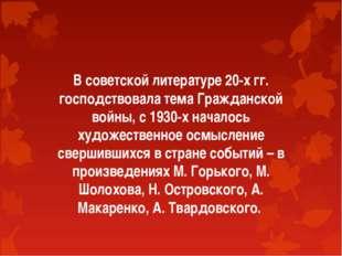 В советской литературе 20-х гг. господствовала тема Гражданской войны, с 1930