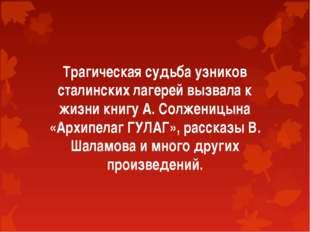 Трагическая судьба узников сталинских лагерей вызвала к жизни книгу А. Солжен