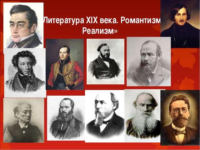 «Литература XIX века. Романтизм. Реализм»
