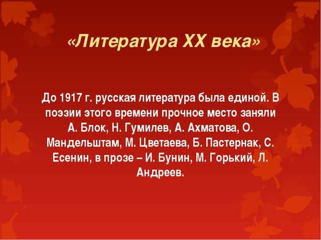 «Литература ХХ века» До 1917 г. русская литература была единой. В поэзии это...