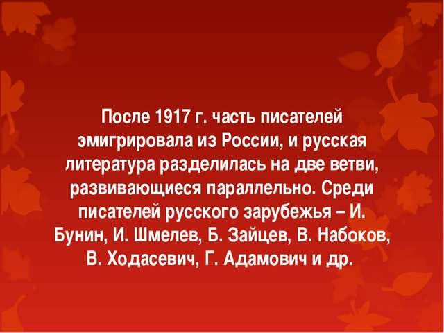 После 1917 г. часть писателей эмигрировала из России, и русская литература ра...