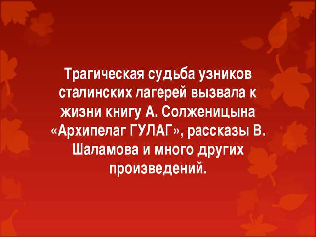 Трагическая судьба узников сталинских лагерей вызвала к жизни книгу А. Солжен...