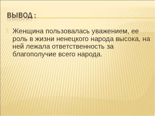 Женщина пользовалась уважением, ее роль в жизни ненецкого народа высока, на н...