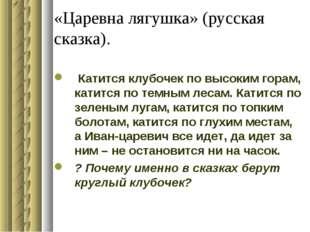 «Царевна лягушка» (русская сказка). Катится клубочек по высоким горам, катитс