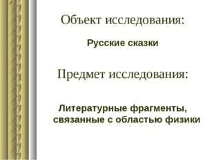 Объект исследования: Русские сказки Предмет исследования: Литературные фрагме