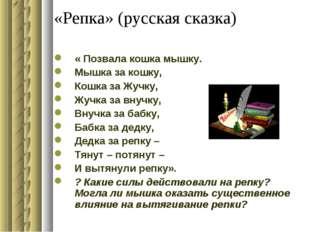 «Репка» (русская сказка) « Позвала кошка мышку. Мышка за кошку, Кошка за Жучк