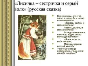 «Лисичка – сестричка и серый волк» (русская сказка) Волк на реку, опустил хво