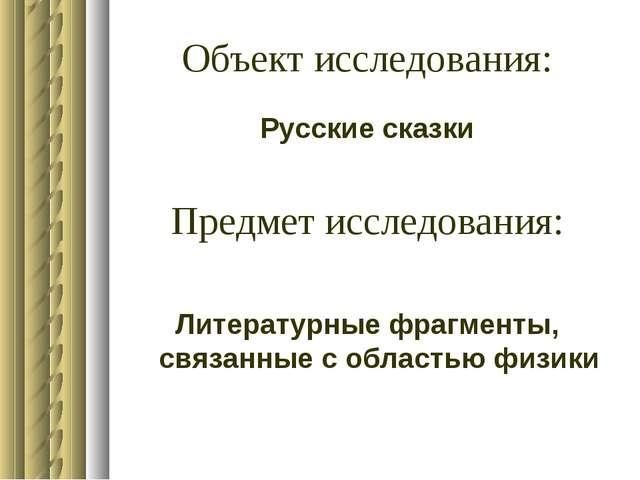 Объект исследования: Русские сказки Предмет исследования: Литературные фрагме...