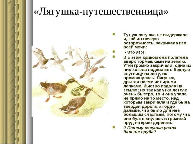 «Лягушка-путешественница» Тут уж лягушка не выдержала и, забыв всякую осторож...