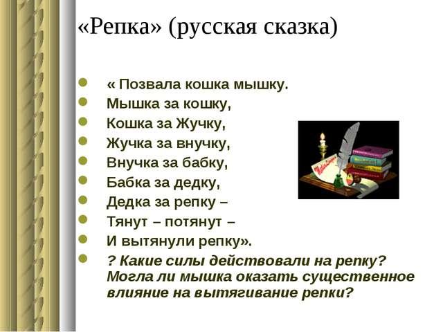 «Репка» (русская сказка) « Позвала кошка мышку. Мышка за кошку, Кошка за Жучк...