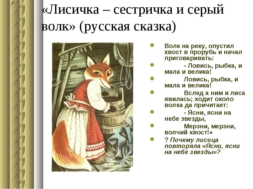 «Лисичка – сестричка и серый волк» (русская сказка) Волк на реку, опустил хво...