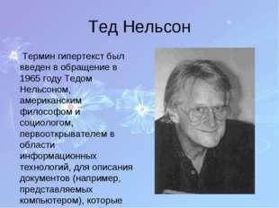 Тед Нельсон Термин гипертекст был введен в обращение в 1965 году Тедом Нельсо