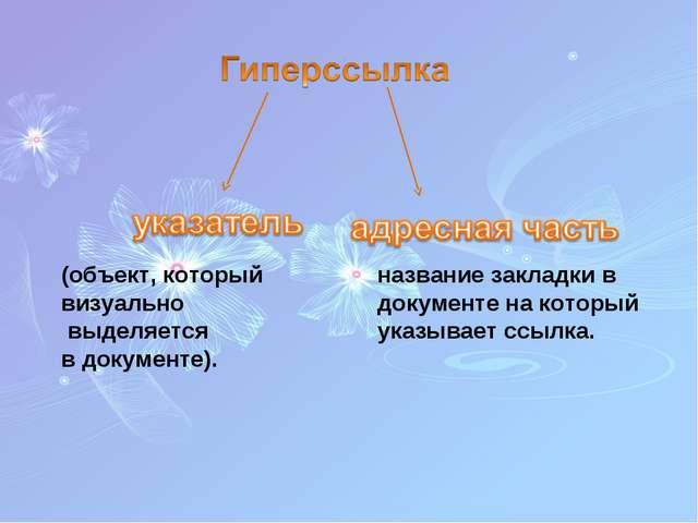 (объект, который визуально выделяется в документе). название закладки в докум...