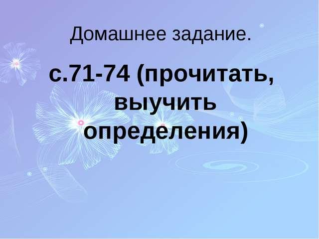 Домашнее задание. с.71-74 (прочитать, выучить определения)
