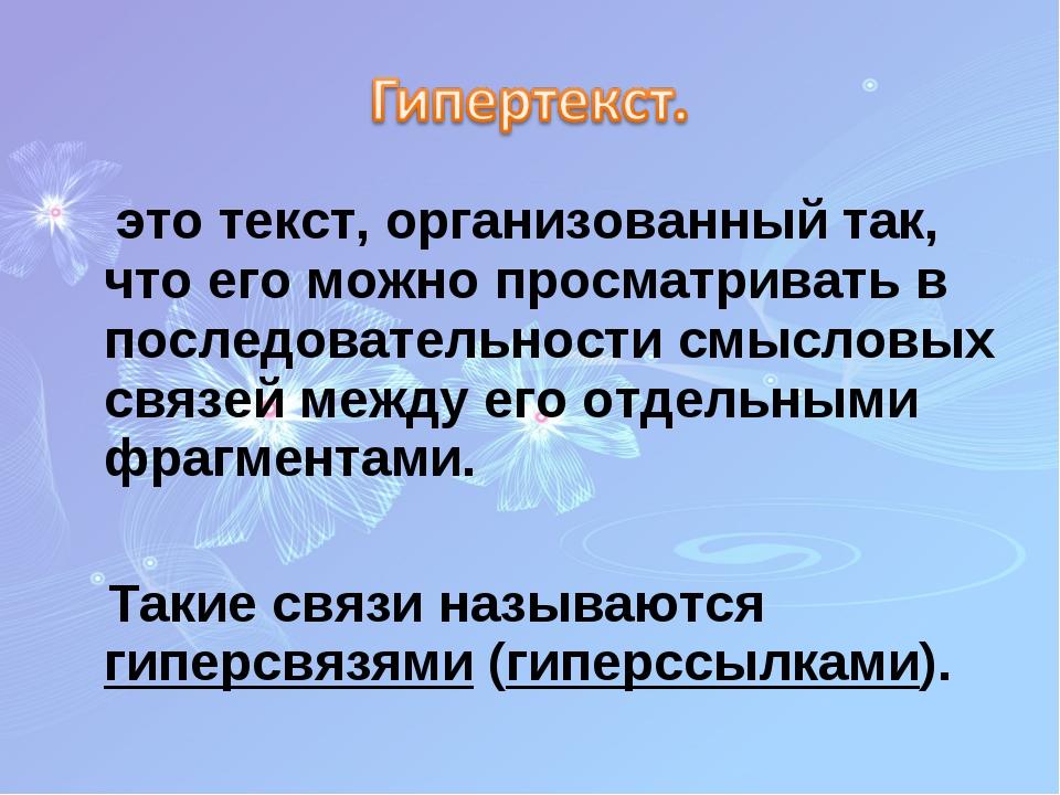 это текст, организованный так, что его можно просматривать в последовательно...