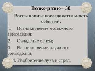 Всяко-разно - 50 Восстановите последовательность событий: 1.Возникновение мо
