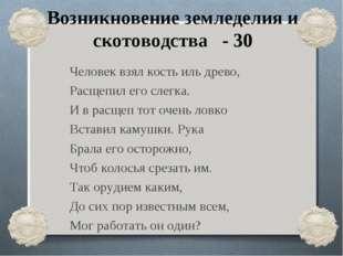 Возникновение земледелия и скотоводства - 30 Человек взял кость иль древо, Ра