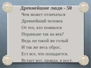 Древнейшие люди - 50 Чем может отличаться Древнейший человек От тех, кто появ