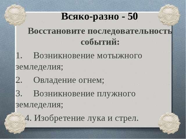Всяко-разно - 50 Восстановите последовательность событий: 1.Возникновение мо...