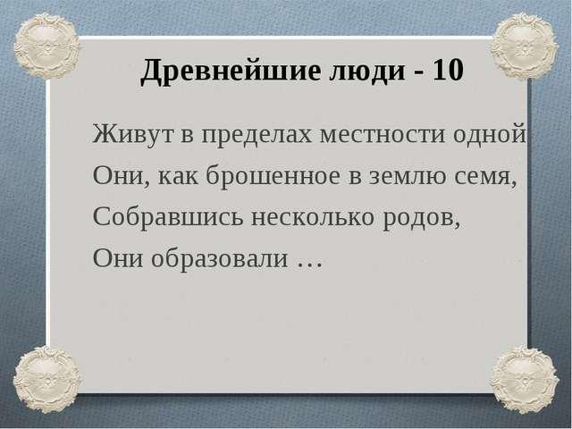 Древнейшие люди - 10 Живут в пределах местности одной Они, как брошенное в зе...