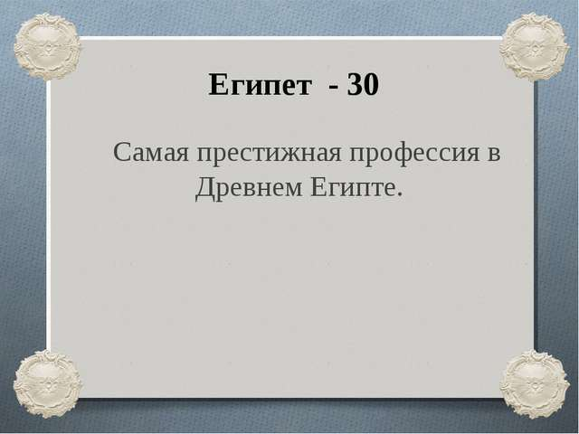 Египет - 30 Самая престижная профессия в Древнем Египте.